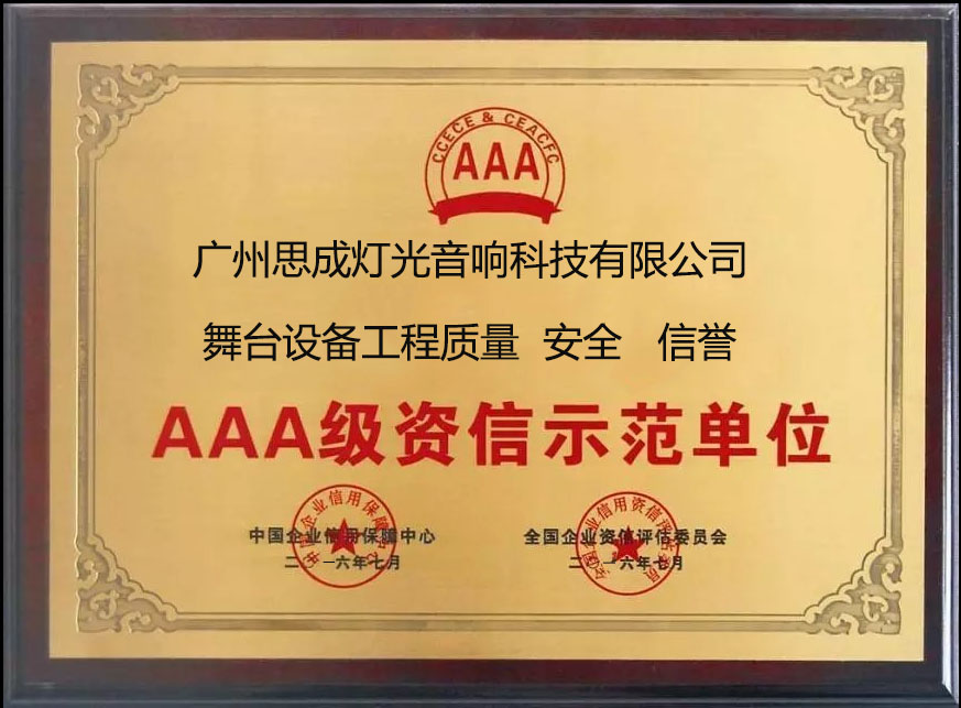 Guangzhou Si Cheng lighting was awarded 3A reputation enterprises