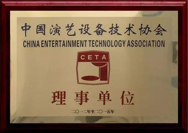 Si Cheng Lighting granted to China Performing Arts Equipment Technology Association