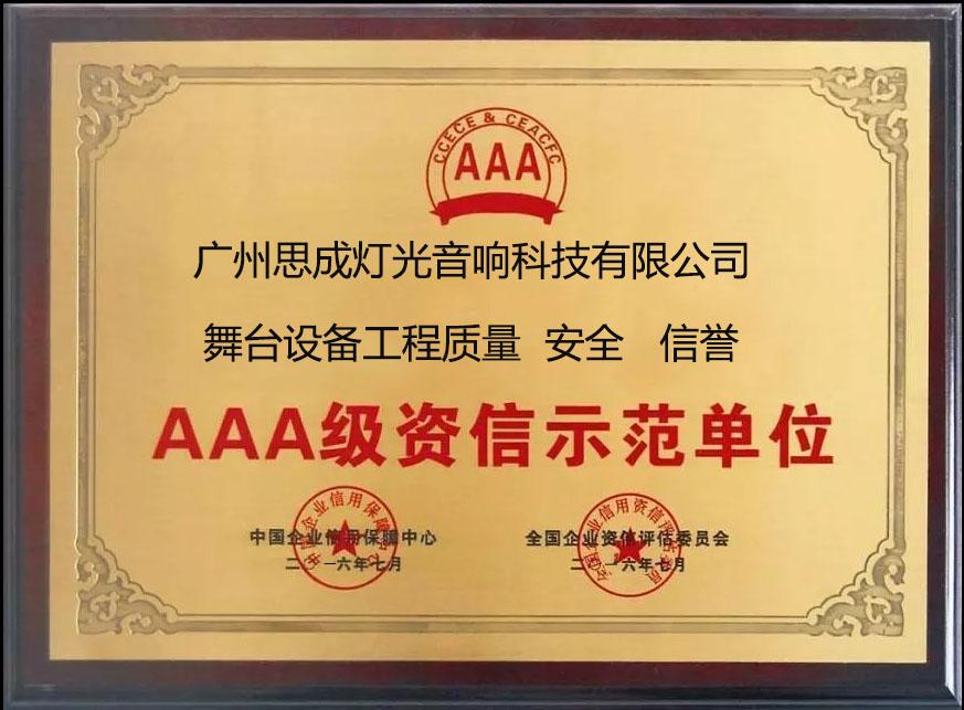广州思成灯光被授予3A信誉企业
