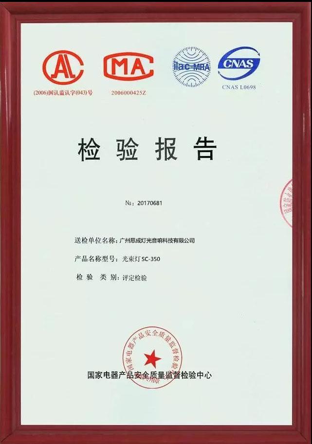 广州思成灯光产品质量认证