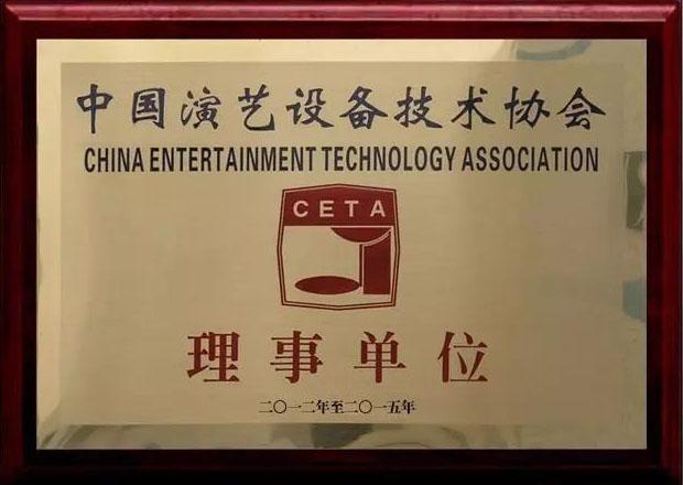 思成灯光授予中国演艺设备技术协会会员效果图