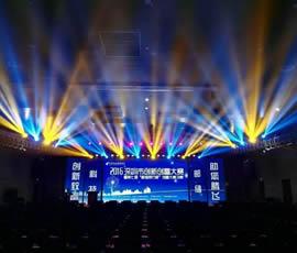思成灯光助力2016年深圳市创新创富大赛活动演出灯光