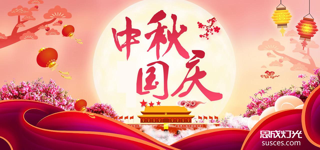 2017年国庆节中秋节放假安排效果图