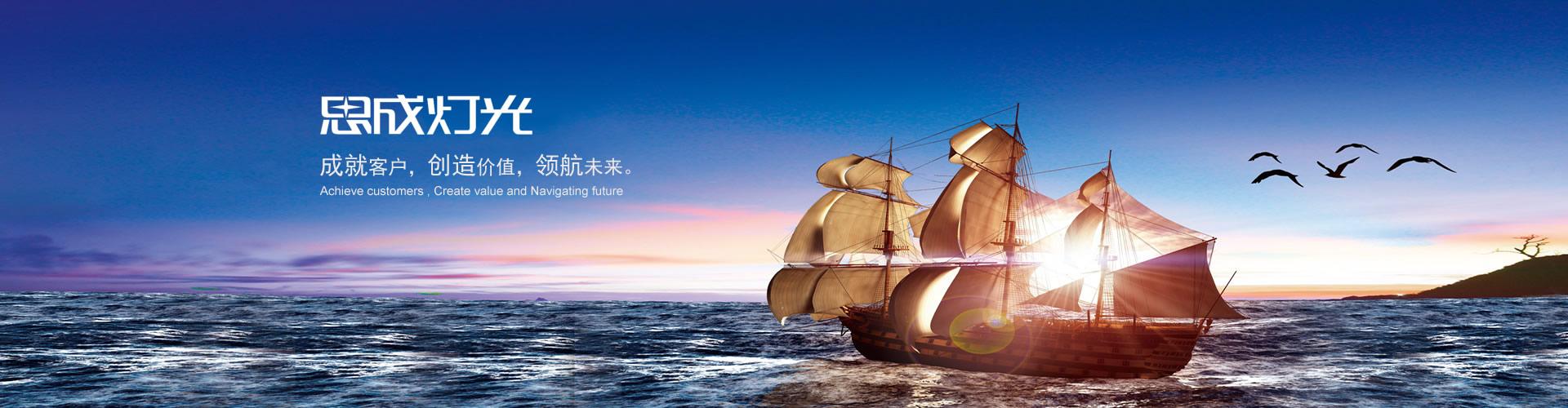 广州思成灯光音响科技有限公司,舞台灯光一站式服务平台