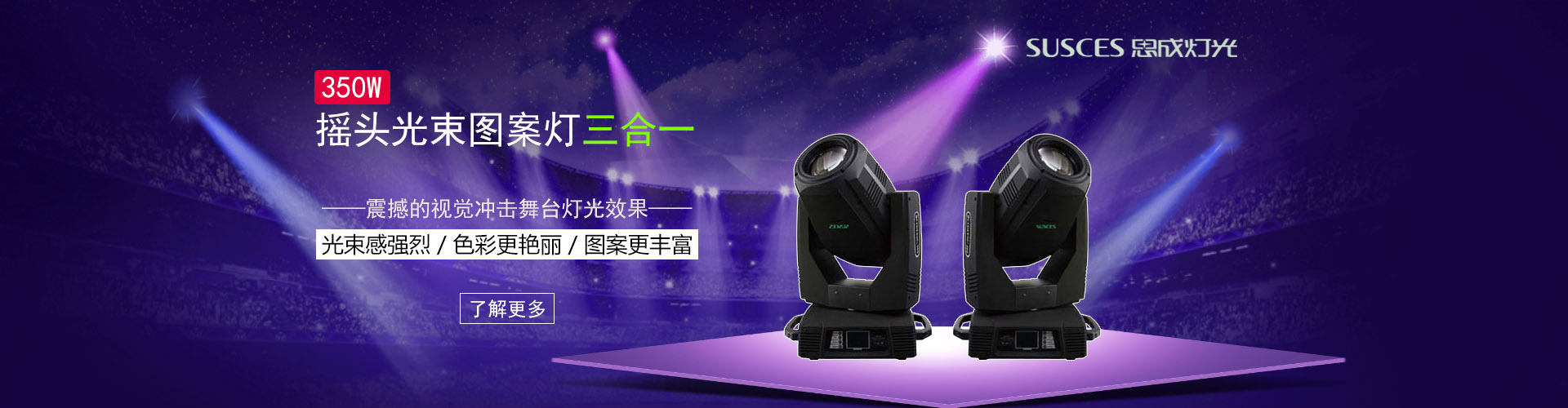 广州思成灯光350W摇头光束图案灯三合一