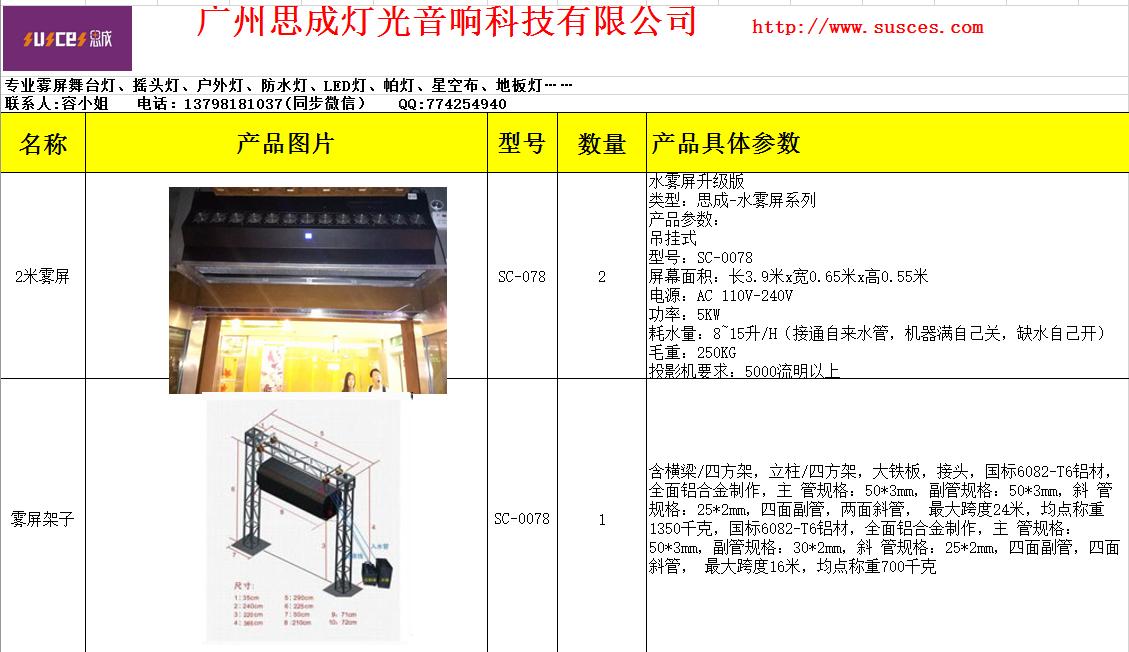 完整雾屏/雾幕机工程包括哪些设备组件效果图