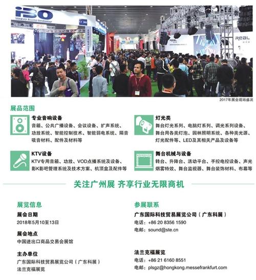 2018年第十六届广州国际专业灯光、音响展览会效果图