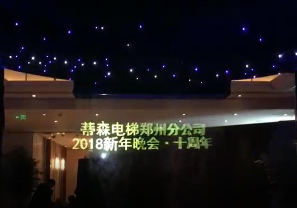 雾屏蒂森电梯郑州分公司年会展示的工程案例效果图
