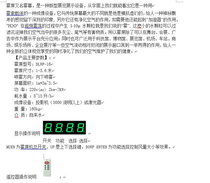 雾屏/雾幕机使用说明书分享效果图