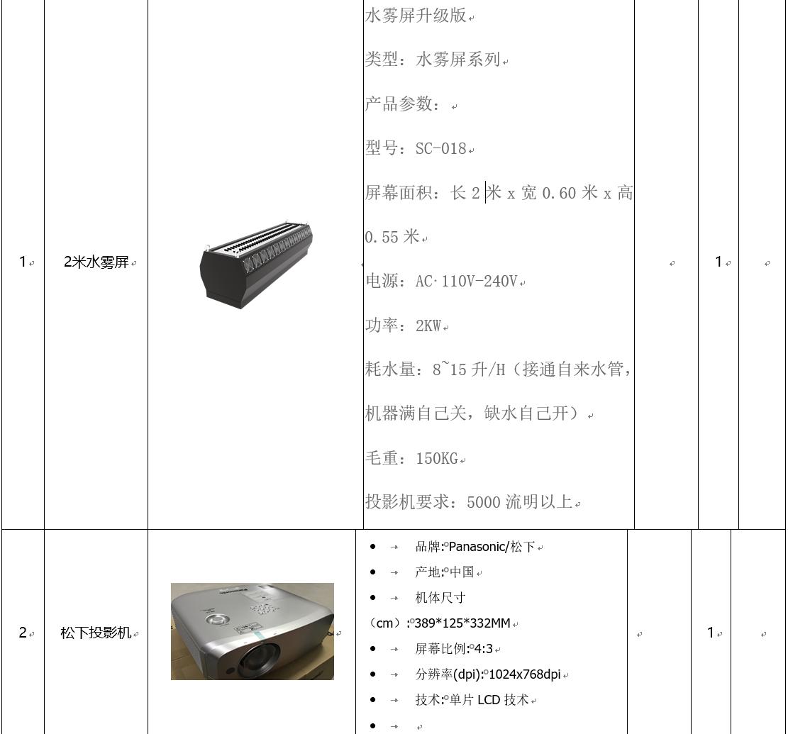 3d雾幕机投影设备安装条件和环境因素效果图
