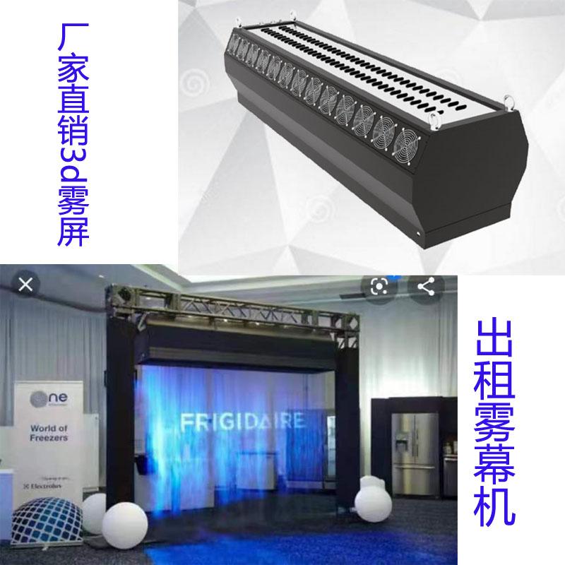 3d雾屏投影设备功能
