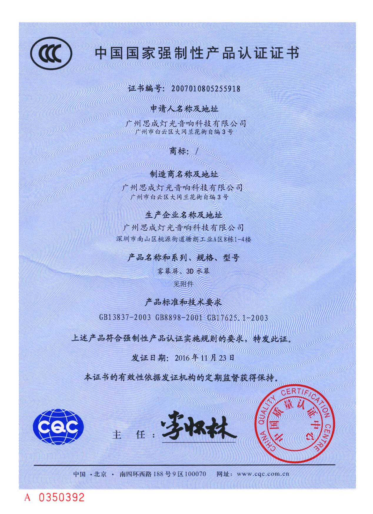 雾幕机3C认证证书效果图